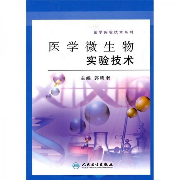 医学微生物实验技术