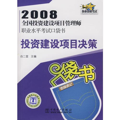 2008全国投资建设项目管理师职业水平考试口袋书投资建设项目决策