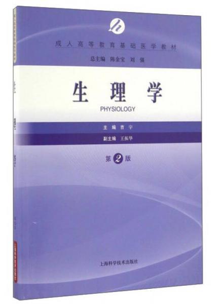 生理学(第2版)/成人高等教育基础医学教材