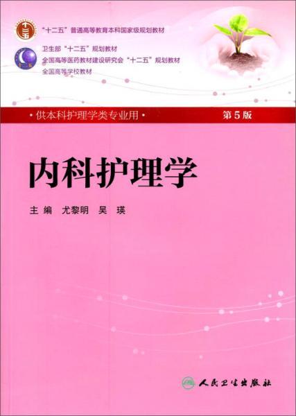 内科护理学(第5版)