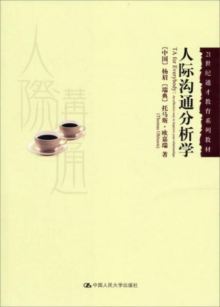 人际沟通分析学/21世纪通才教育系列教材