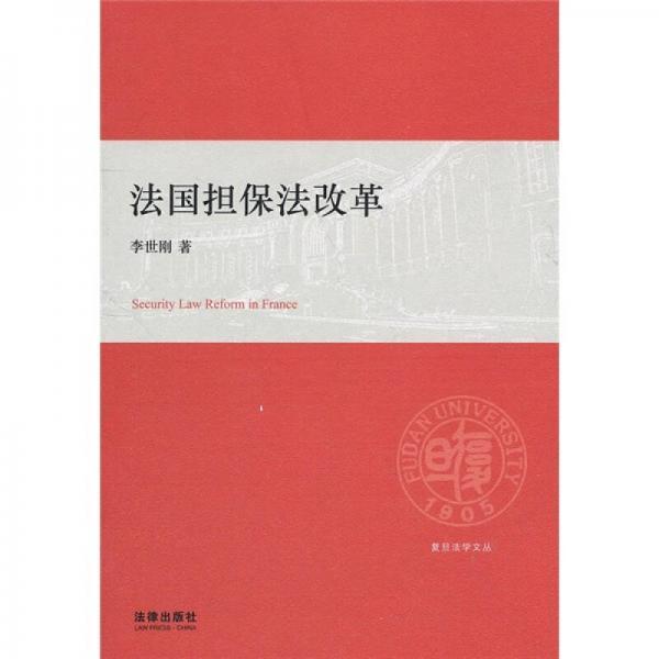 复旦法学文丛:法国担保法改革