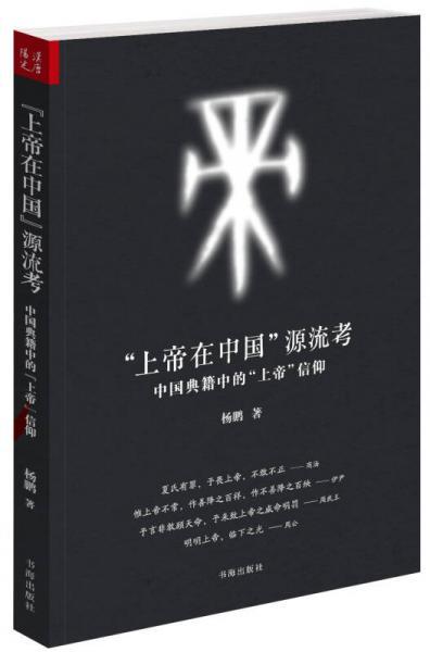 """""""上帝在中国""""源流考"""