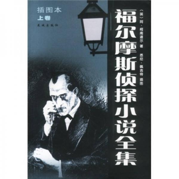 福尔摩斯侦探小说全集(上中下)(插图本)