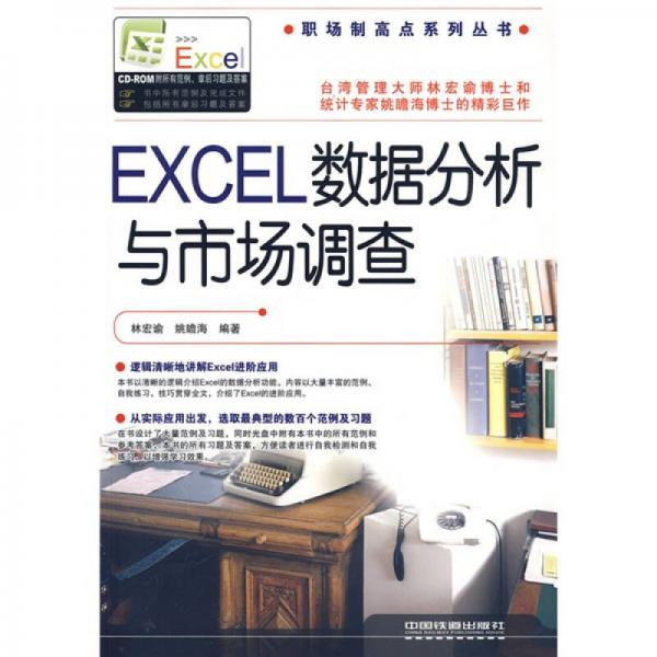 EXCEL数据分析与市场调查