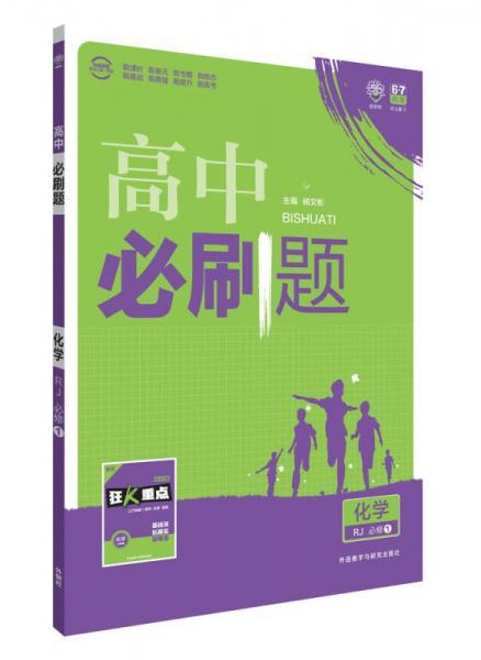 理想树 2016新课标 高中必刷题 化学 (人教版教材高中必修1)