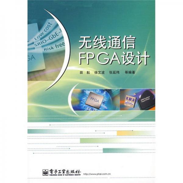 无线通信FPGA设计