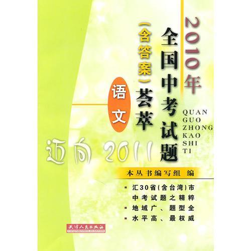 2010年全国中考试题(含答案)荟萃语文