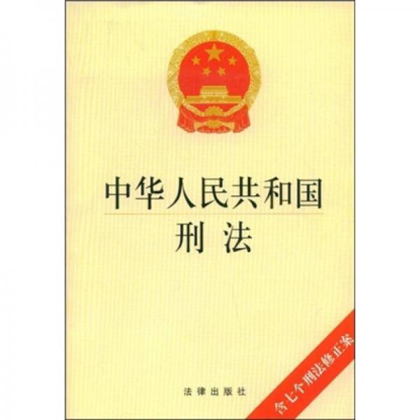 中华人民共和国刑法(含七个刑法修正案)