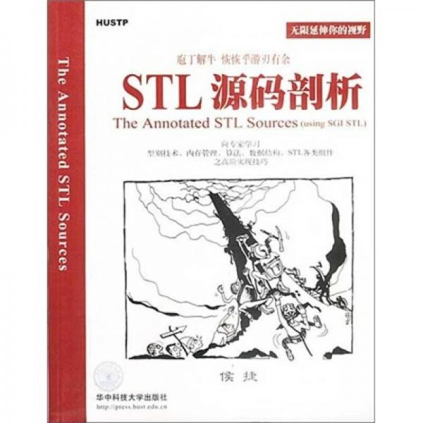 STL源码分析