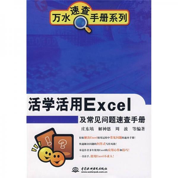 活学活用Excel及常见问题速查手册