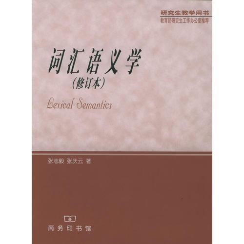 词汇语义学(修订本)——研究生教学用书