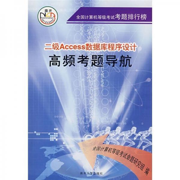 二级Access数据库程序设计高频考题导航