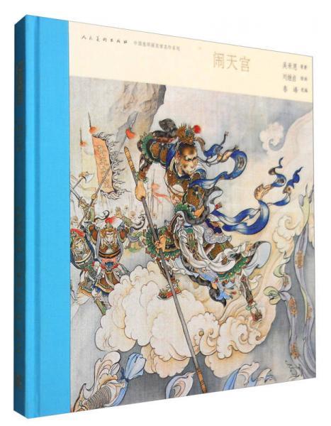 中国连环画名家名作系列:闹天宫(有收藏号)