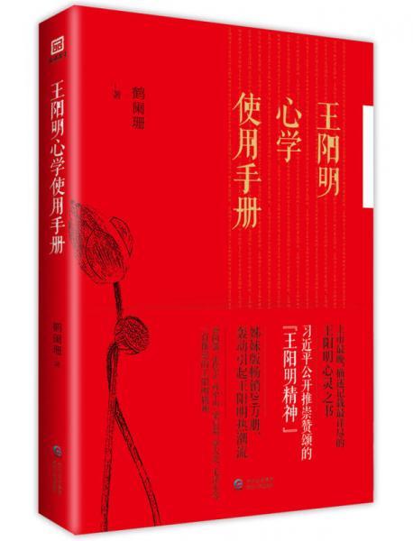 王阳明心学使用手册