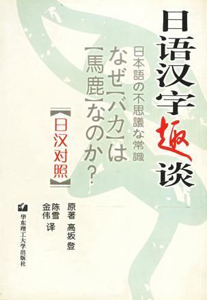 日语汉字趣谈(日汉对照)