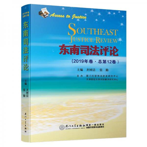 东南司法评论(2019年卷·总第12卷)/东南司法评论