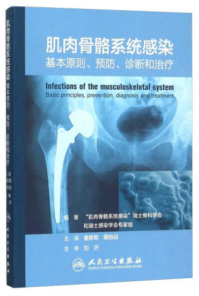 人民卫生出版社 肌肉骨骼系统感染:基本原则、预防、诊断和治疗