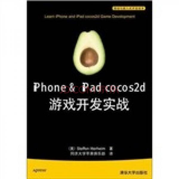 iPhone & iPad cocos2d游戏开发实战