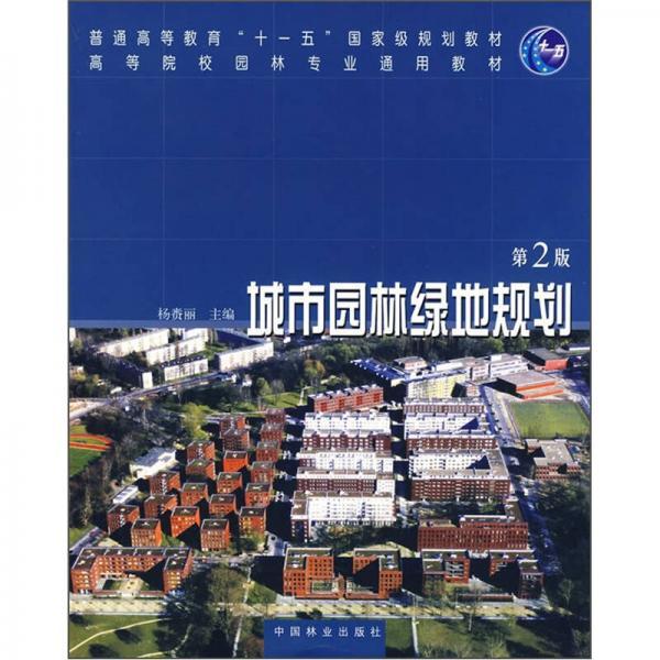 高等院校园林专业通用教材:城市园林绿地规划(第2版)