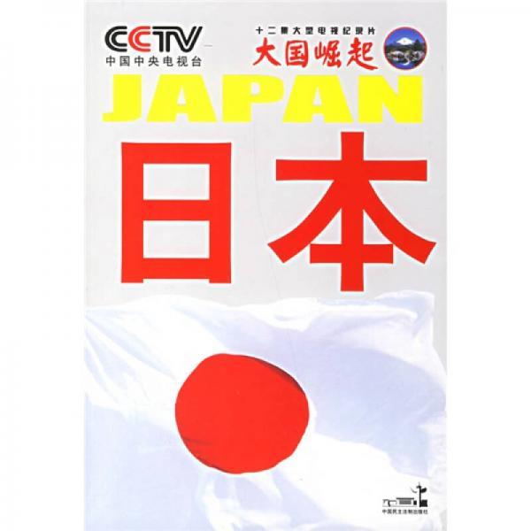 大国崛起:日本