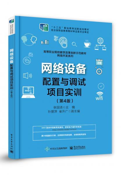 网络设备配置与调试项目实训(第4版)