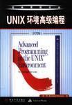 UNIX环境高级编程(英文版)