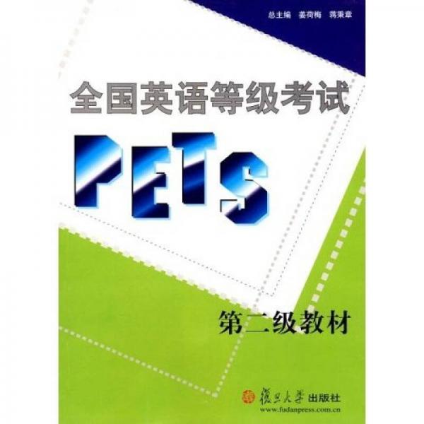 全国英语等级考试PETS(第2级教材)