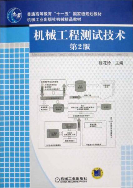 """普通高等教育""""十一五""""国家级规划教材·机械工业出版社机械精品教材:机械工程测试技术(第2版)"""