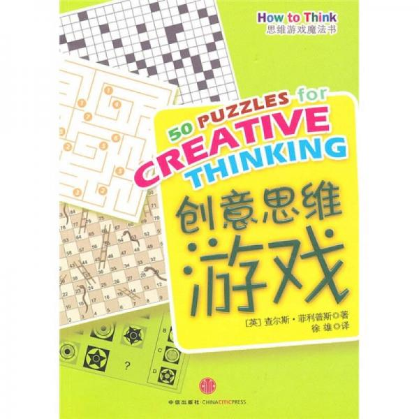 思维游戏魔法书:创意思维游戏
