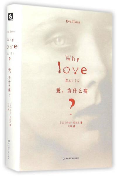 爱,为什么痛?