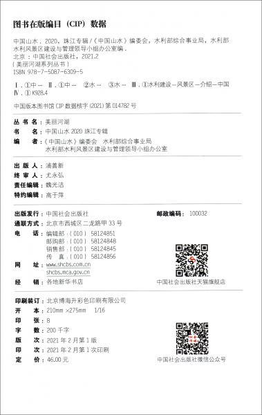 中国山水.2020,珠江专辑