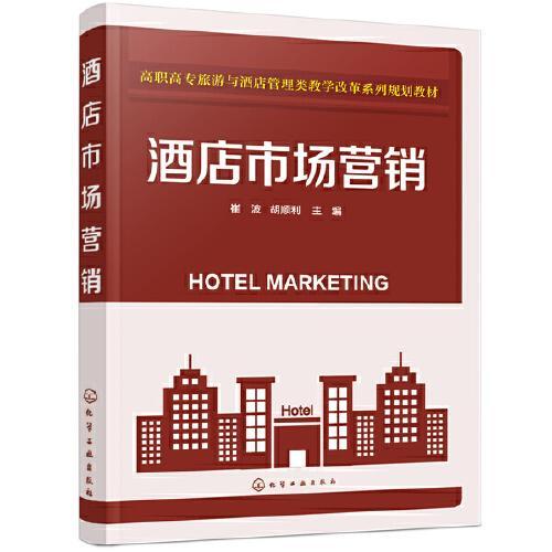 酒店市场营销(崔波)