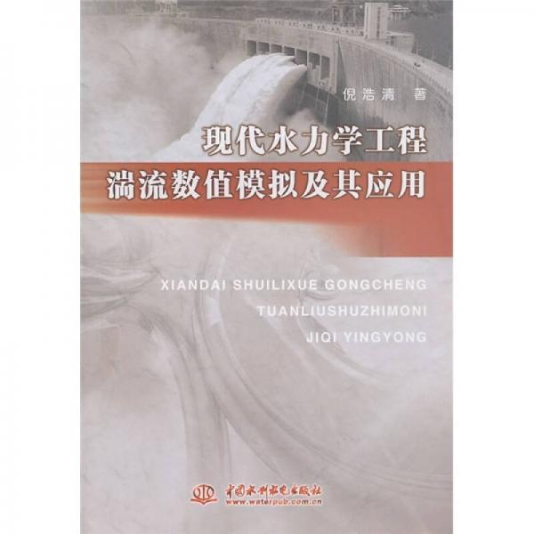 现代水力学工程湍流数值模拟及其应用