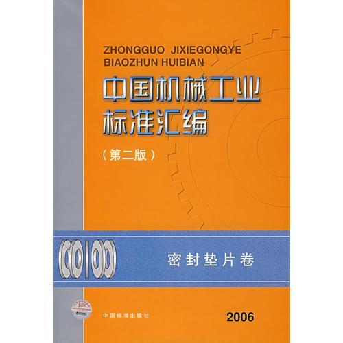 中国机械工业标准汇编(第二版):密封垫片卷