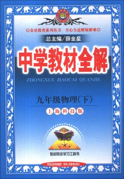 金星教育系列丛书·中学教材全解:9年级物理(下)(上海科技版)
