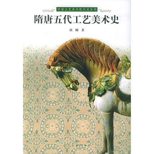 隋唐五代工艺美术史