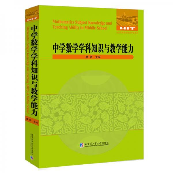 中学数学学科知识与教学能力
