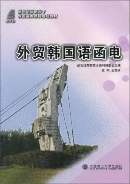 外贸韩国语函电/新世纪高职高专韩国语类规划教材