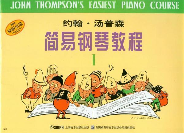 约翰·汤普森简易钢琴教程(1)