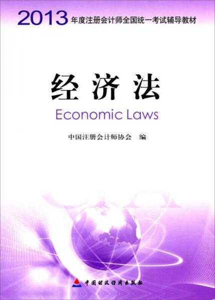 2013年度注册会计师全国统一考试辅导教材:经济法