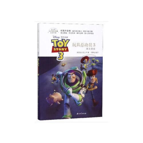 玩具总动员3(迪士尼原声电影故事·英语听读)
