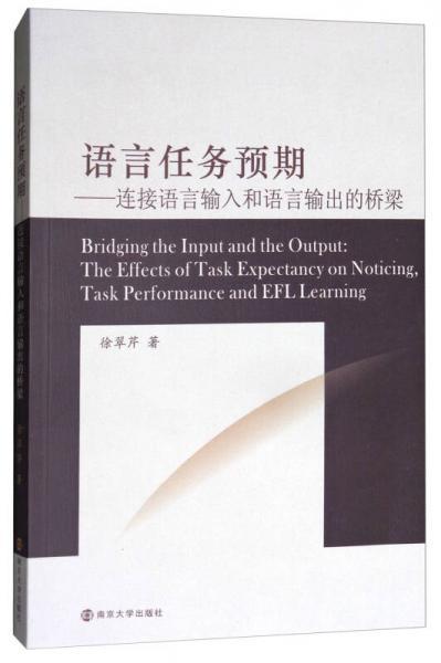 语言任务预期:连接语言输入和语言输出的桥梁