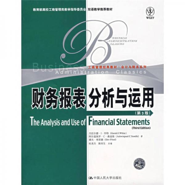 财务报表分析与运用