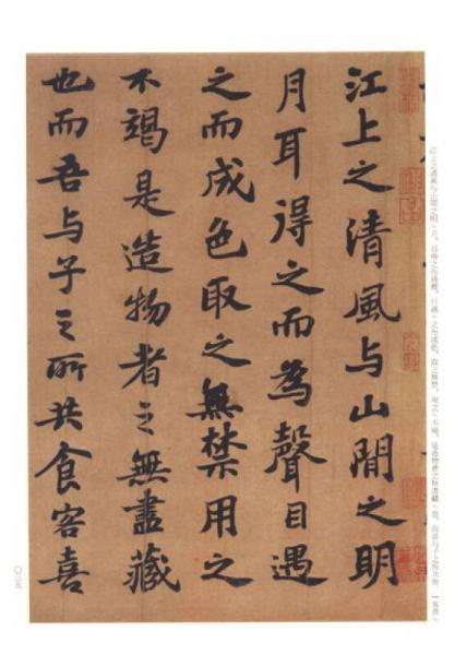 中国碑帖名品:苏轼黄州寒食帖·赤壁赋