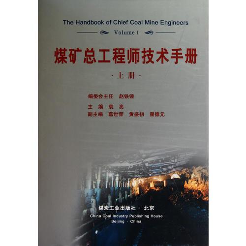 煤矿总工程师技术手册(共三册)