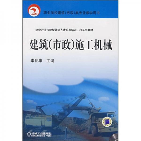 职业学校建筑(市政)类专业教学用书:建筑(市政)施工机械