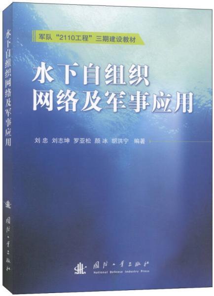 """军队""""2110工程""""三期建设教材:水下自组织网络及军事应用"""