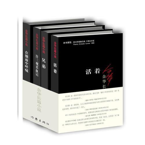 余华长篇小说(平装4册)