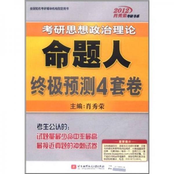 2012肖秀荣考研思想政治理论 命题人终极预测4套卷